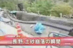Landslide-Japan2.jpg